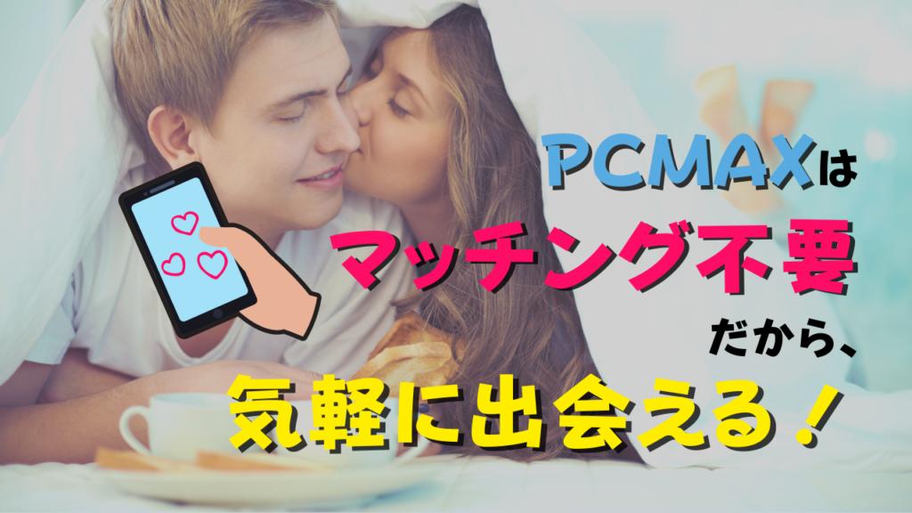 PCMAXユーザーの特徴