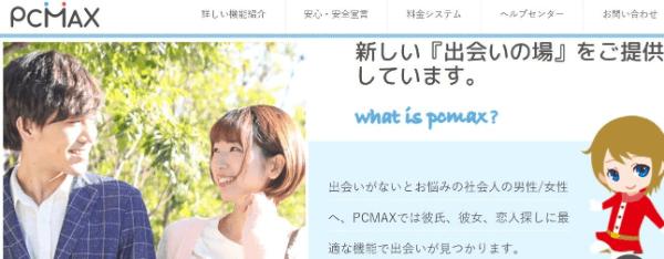 pc-max-network-1