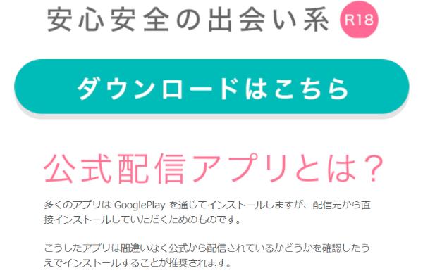 wakuwaku-android-2