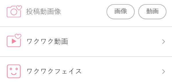 wakuwaku-web-4