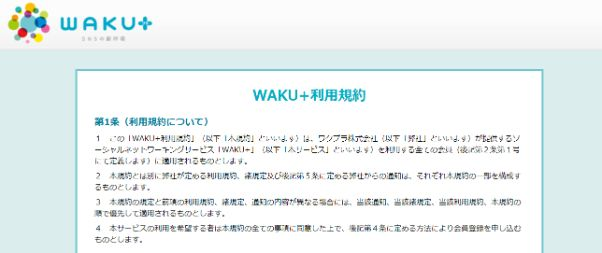 wakuwakumail-sns1