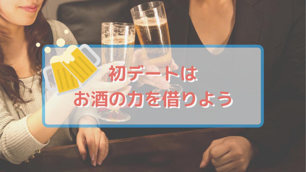 初デートはお酒の力を借りよう