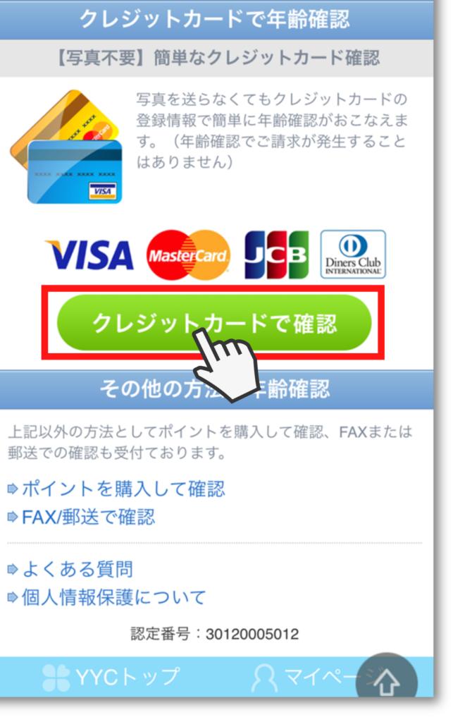 YYCクレジット認証画面