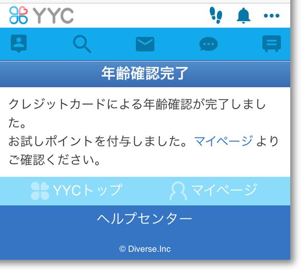 YYC年齢認証完了画面