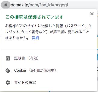 pcmax ssl