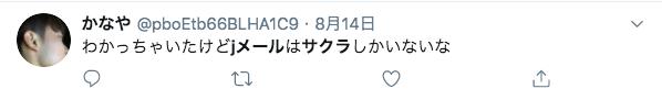 jメール twitter