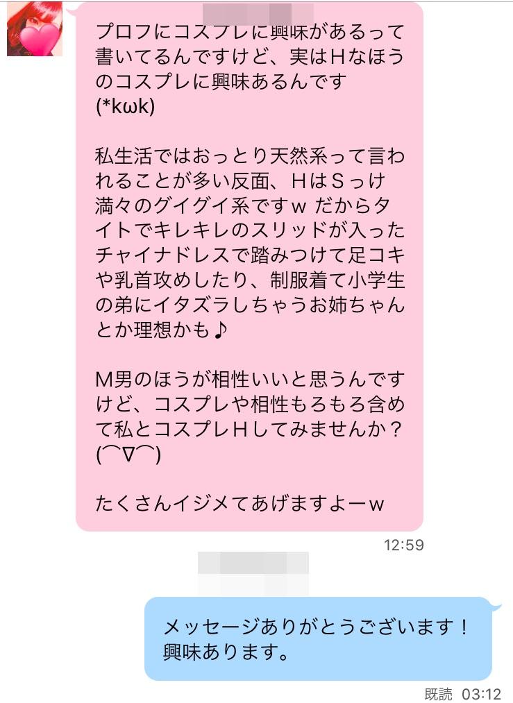 ハッピーメール サクラ 業者