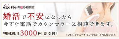 excite-konkatsu-denwa-souda