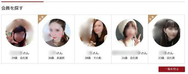 excite-konkatsu-members-josei