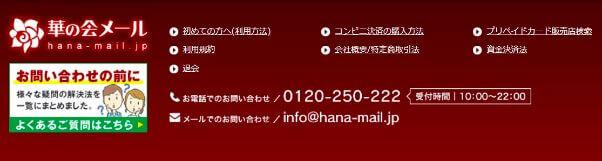hananokai-taikendan2