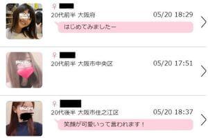 大阪で出会いを求めるならハッピーメール!そのメリットと攻略法は?