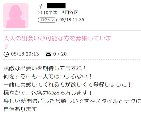 happymail-tokyo-4