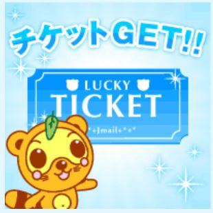 jmail-gacha-ticket