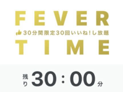 pairs-fever-time