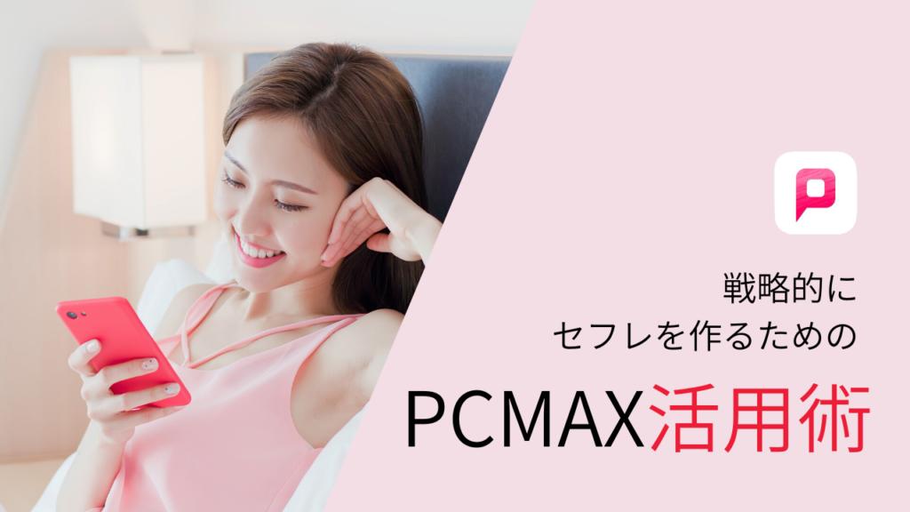 戦略的にセフレを作るためのPCMAX活用術