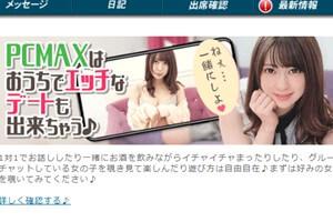 PCMAXは地方で出会える?東京との違いを徹底調査