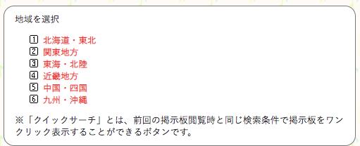 sefure-keijiban4