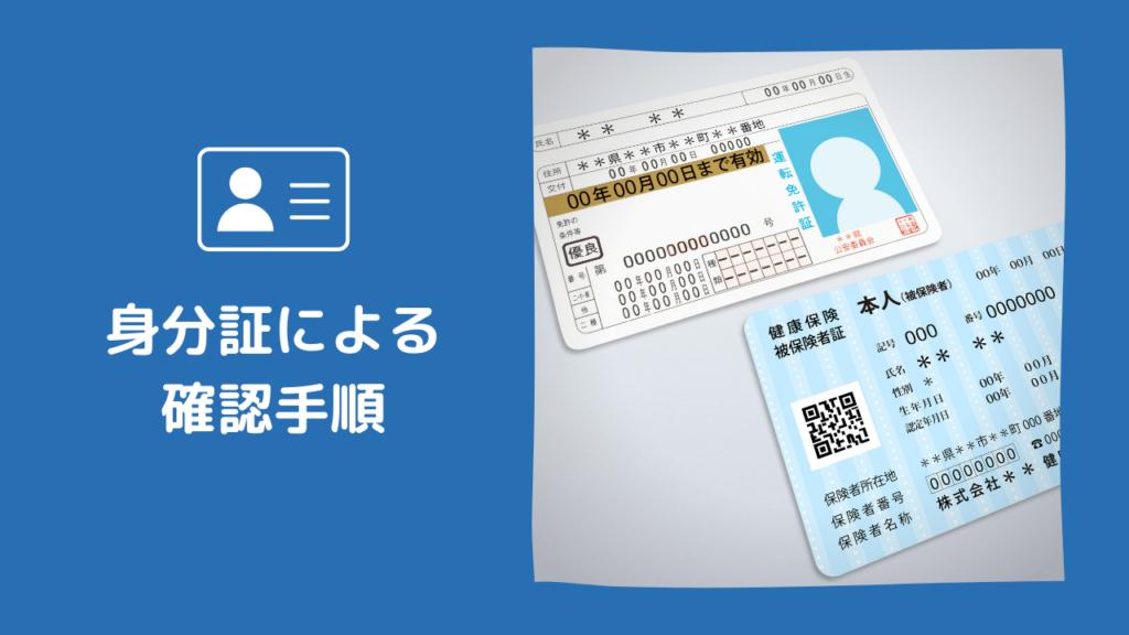 YYCの本人確認①身分証による確認手順