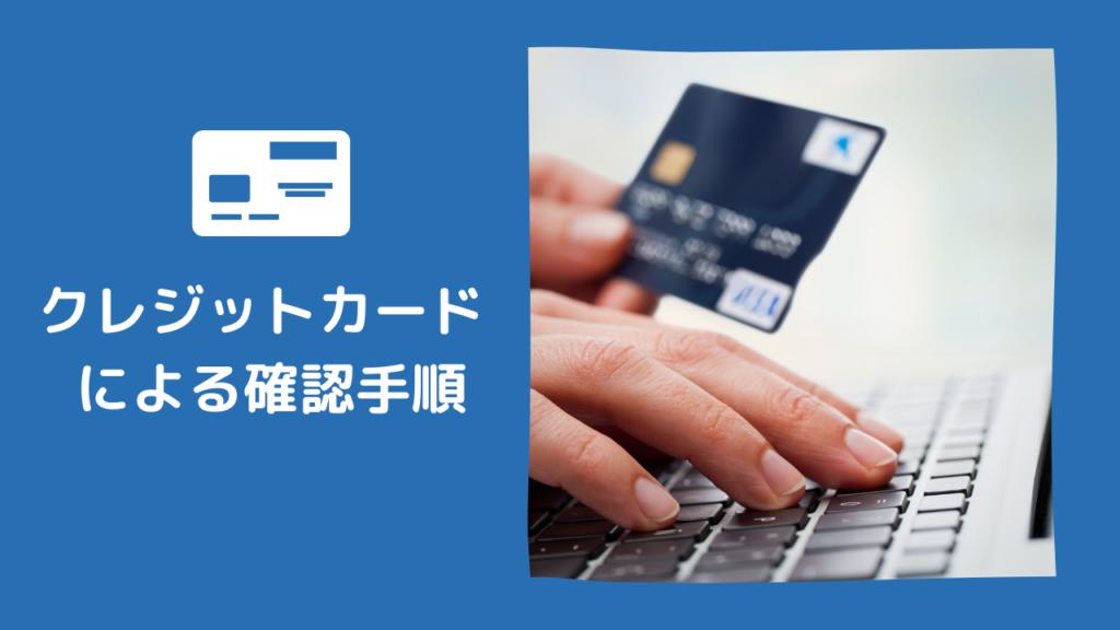 YYCの本人確認②クレジットカードによる確認手順