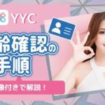 YYCの年齢認証の手順を画像付きで解説!