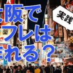 【実践】大阪でセフレは作れる?実際に検証してみると驚きの結果に!