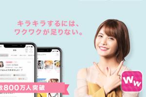 ワクワクメール東京会員の特徴とは?どんな女性と出会える?