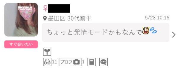 wakuwakumail-tokyo6
