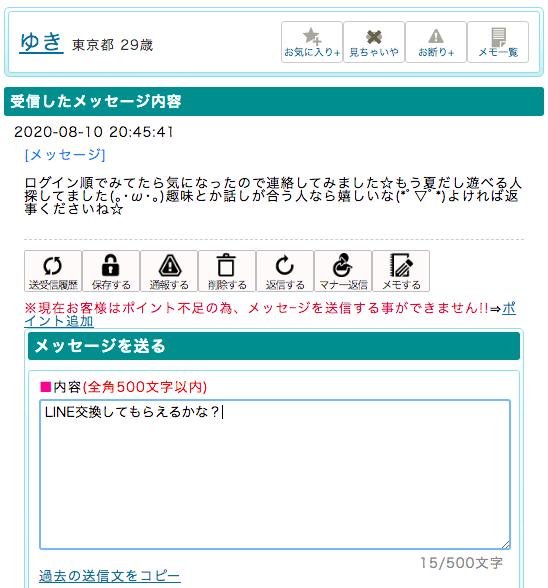 pcmax-line-2