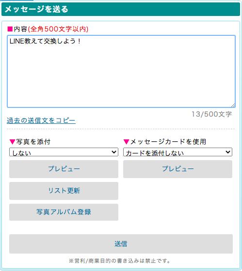 pcmax-line-6