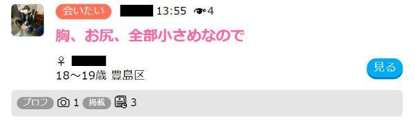 happymail-ikebukuro2