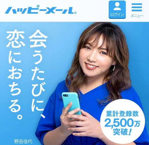 happymail-ikebukuro6