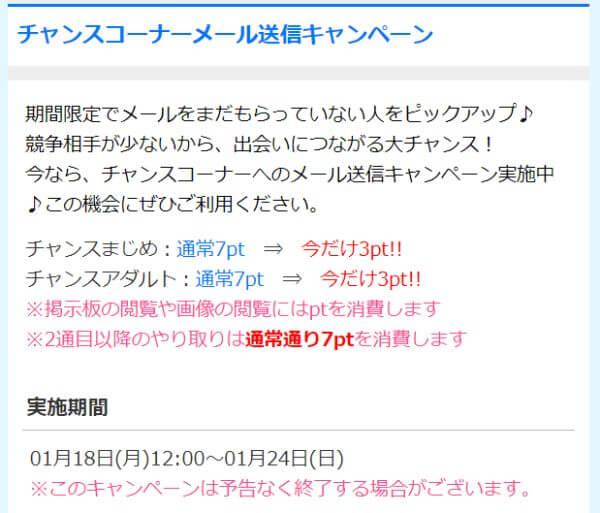 jmail_chanse