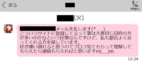 happymail-koikatsu-tsukaeru11