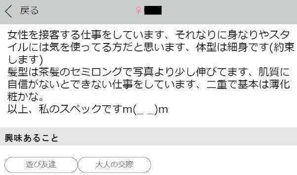 happymail-koikatsu-tsukaeru15