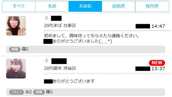 happymail-koikatsu-tsukaeru9