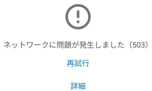 jmail-error5