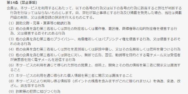 jmail-chiebukuro1