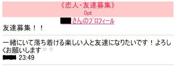jmail-chiebukuro2