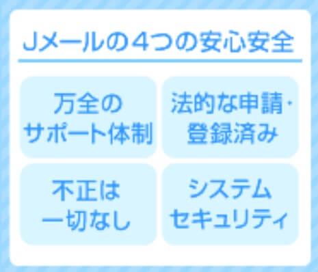 jmail-chiebukuro7