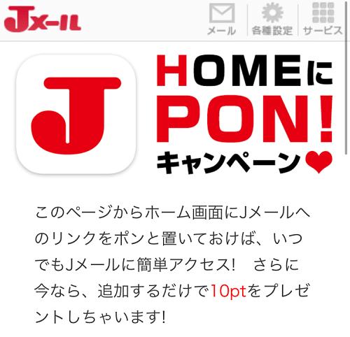 jmail-kakin4