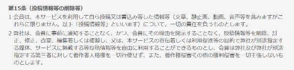 jmail-riyoukiyaku1
