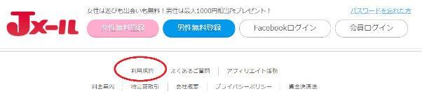 jmail-riyoukiyaku12