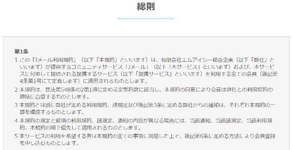 jmail-riyoukiyaku15