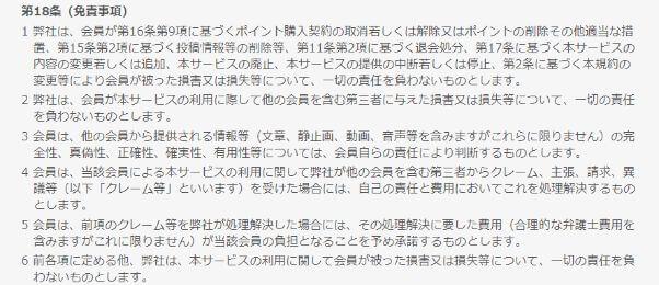 jmail-riyoukiyaku6