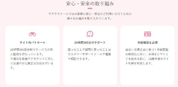 wakuwakumail-uneigaisya-gaiyou11