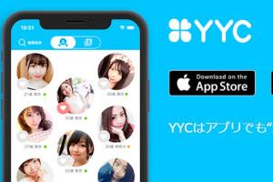 【どっちが出会いやすい?】YYCのWEB版とアプリ版を徹底比較
