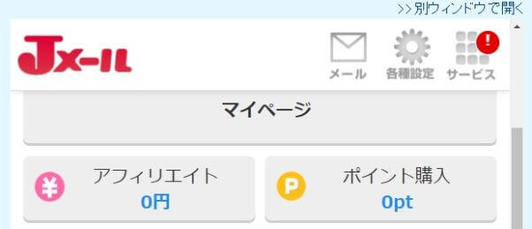 jmail-okanekakaru6