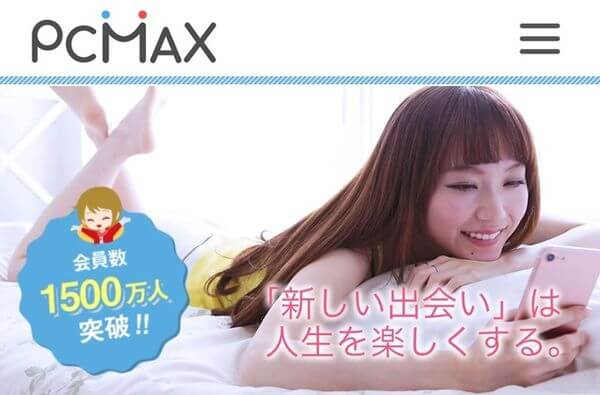 pcmax-tsukaikata-top