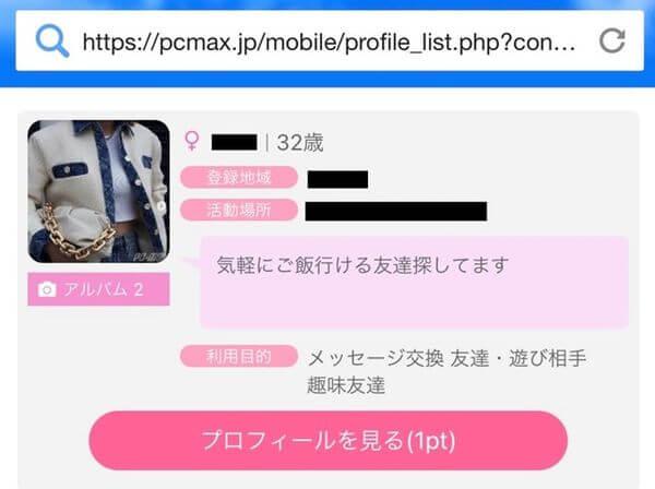 pcmax-tsukaikata8
