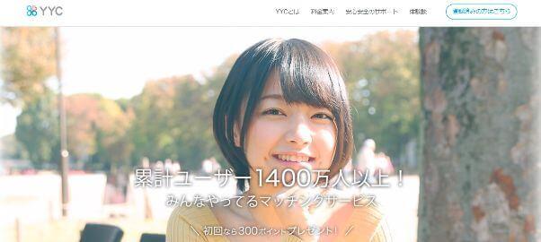 yyc-koibitosagashi11